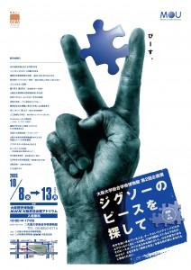 第2回企画展ポスター