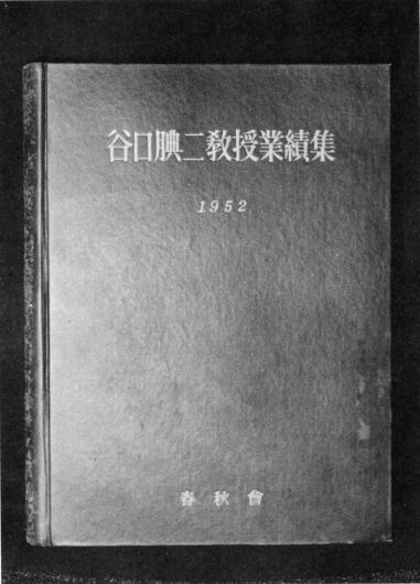 谷口腆二博士業績集