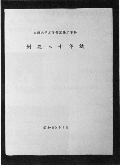 大阪大学工学部溶接工学科30年史 (昭和50年)