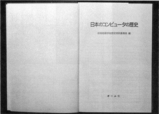 「日本のコンピューターの歴史」オーム社情報処理学会歴史特別委員会編、1985年