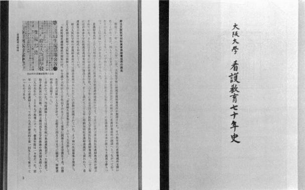 大阪大学看護教育七十年史