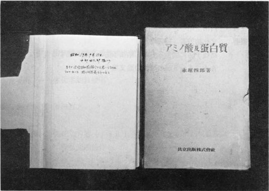 赤堀四郎第7代総長の著書・『アミノ酸・蛋白質』(谷久也共著)