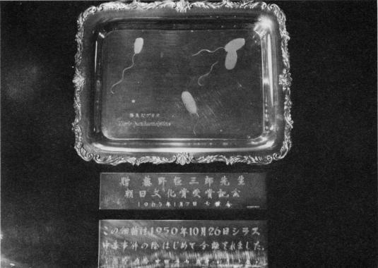 藤野恒三郎名誉教授朝日賞受賞(1965年)記念純銀製プレート