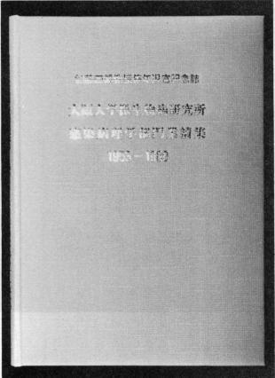 加藤四郎教授停年退官記念誌-感染病理学部門業績集-(1953-1989)