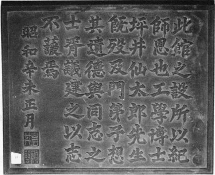 坪井記念館銘板