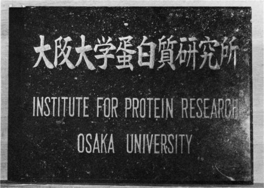 蛋白質研究所の門標