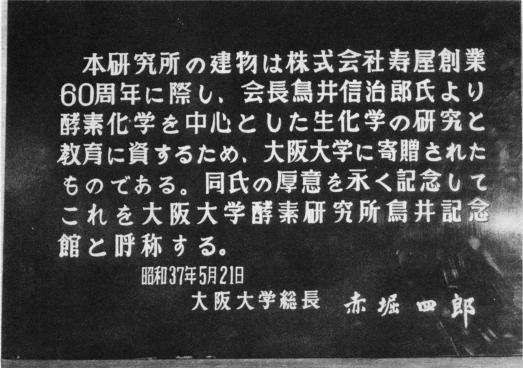 鳥井記念館寄贈の由来を記した銘板