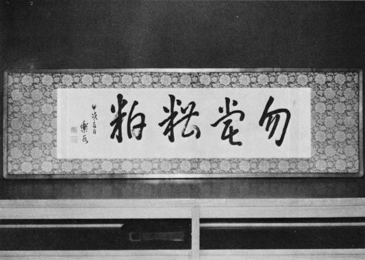 長岡半太郎初代総長毛筆額(2点)