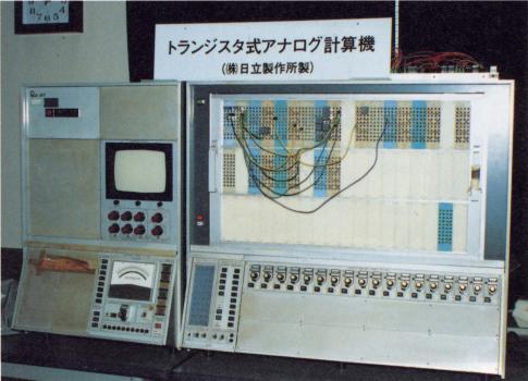 日立アナログ計算機一式 ALS-505-10