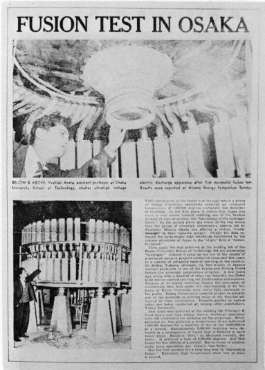 核融合装置(パネル写真)