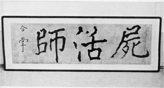「師活屍」の額
