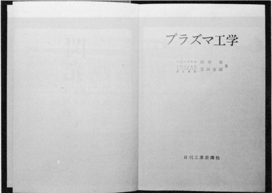 単行本「プラズマ工学」 岡田 実・荒田吉明 共著(昭和40年)