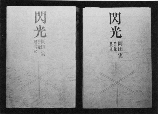 単行本「閃光」 岡田 実 著(昭和45年)
