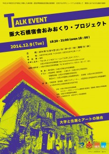 トークイベント20141209