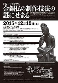 kondobutsu_chirashi_symposium