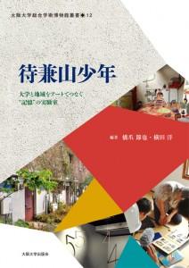 ISBN978-4-87259-522-2