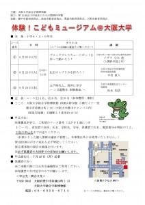 【校正中】2016年体験!こどもミュージアム@大阪大学チラシ(伊藤作成)修正-1