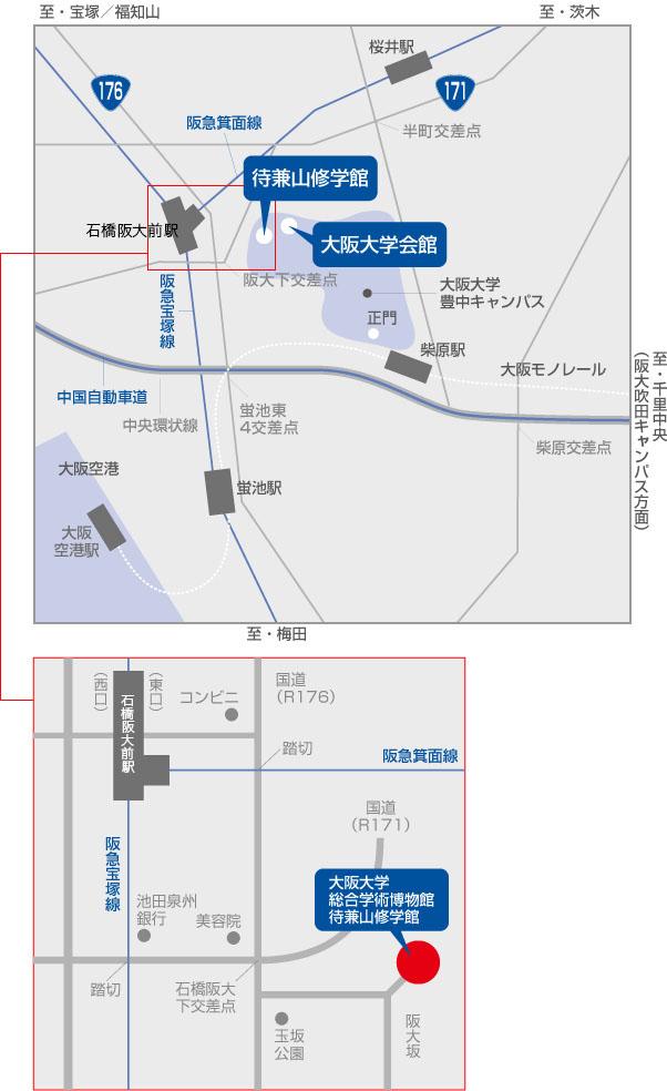 大阪大学豊中キャンパスを俯瞰する広域地図と、石橋阪大前駅周辺から待兼山修学館までの地図